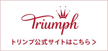 トリンプ公式サイトはこちら